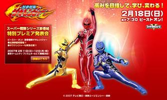 速報!新番組『獣拳戦隊ゲキレンジャー』